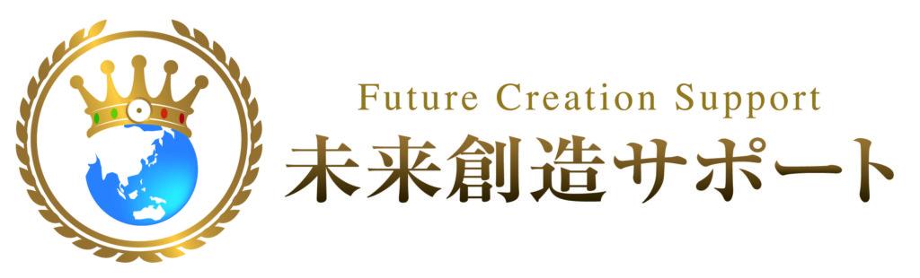 未来創造サポート