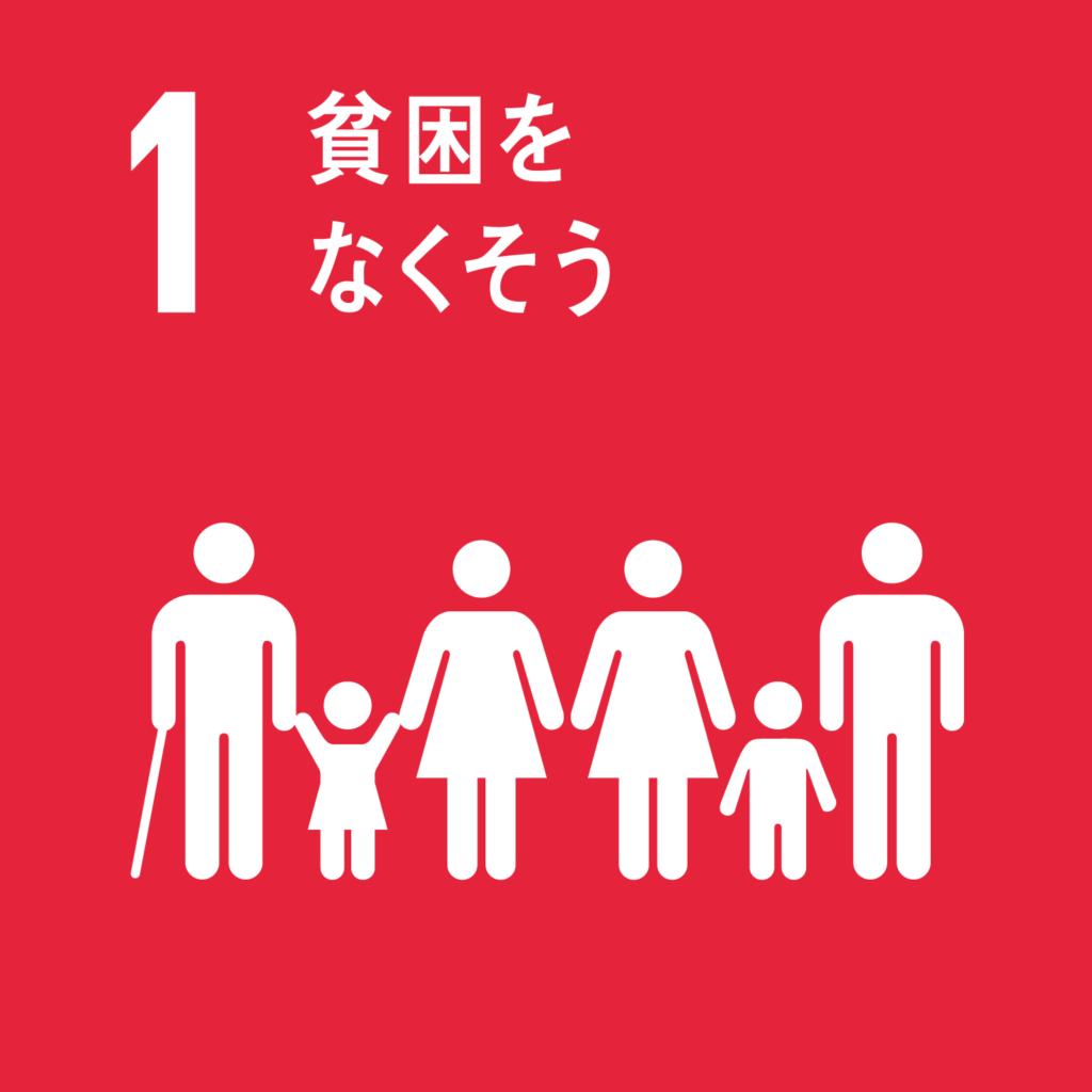 SDGs(持続可能な開発目標) ゴール1 貧困をなくそう(ゴール・ターゲット・インディケーター )