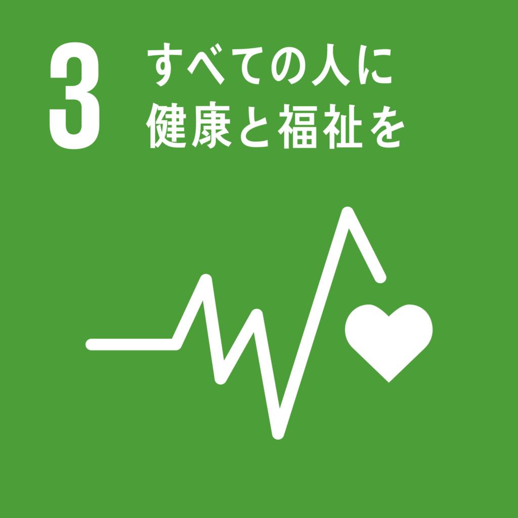 SDGs(持続可能な開発目標) ゴール3 すべての人に健康と福祉を(ゴール・ターゲット・インディケーター )