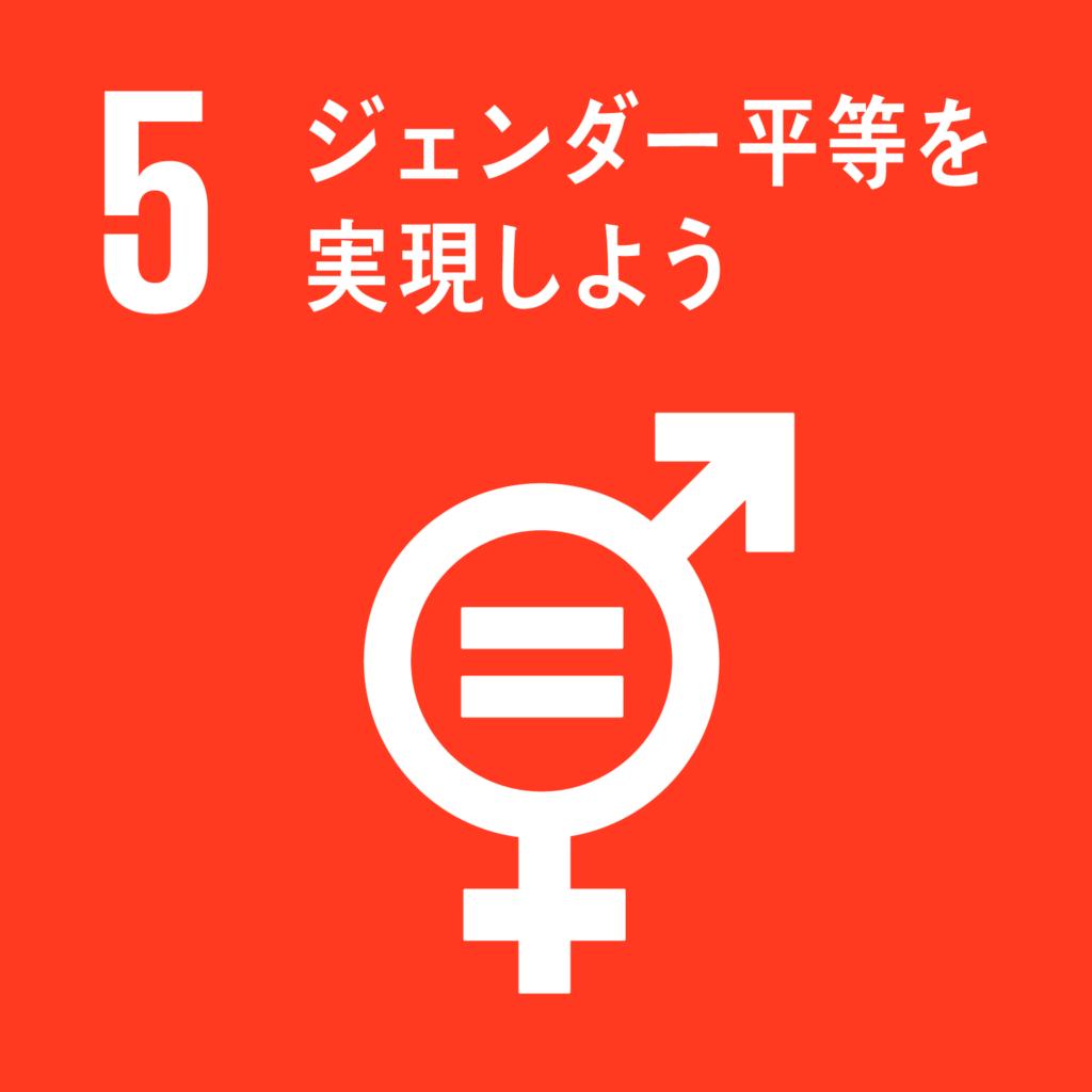 SDGs(持続可能な開発目標) ゴール5 ジェンダー平等を実現しよう(ゴール・ターゲット・インディケーター )