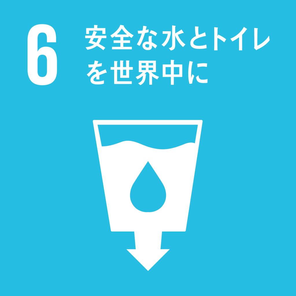 SDGs(持続可能な開発目標) ゴール6 安全な水とトイレを世界中に(ゴール・ターゲット・インディケーター )
