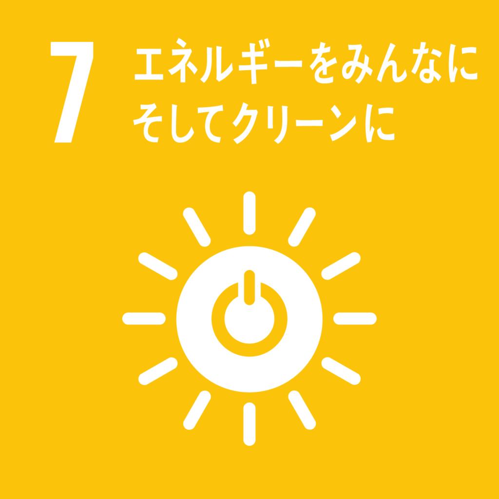SDGs(持続可能な開発目標) ゴール7  エネルギーをみんなに そしてクリーンに(ゴール・ターゲット・インディケーター )