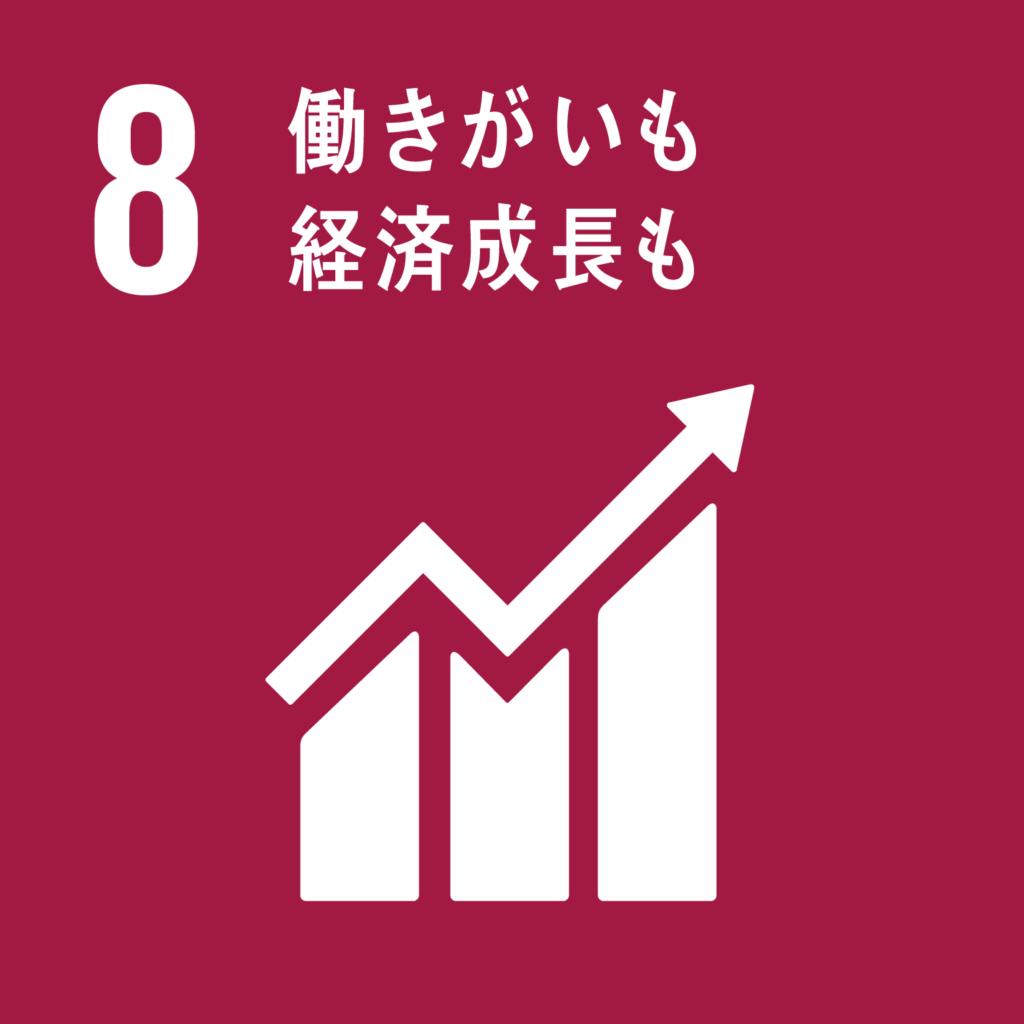 SDGs(持続可能な開発目標) ゴール8 働きがいも経済成長も(ゴール・ターゲット・インディケーター )