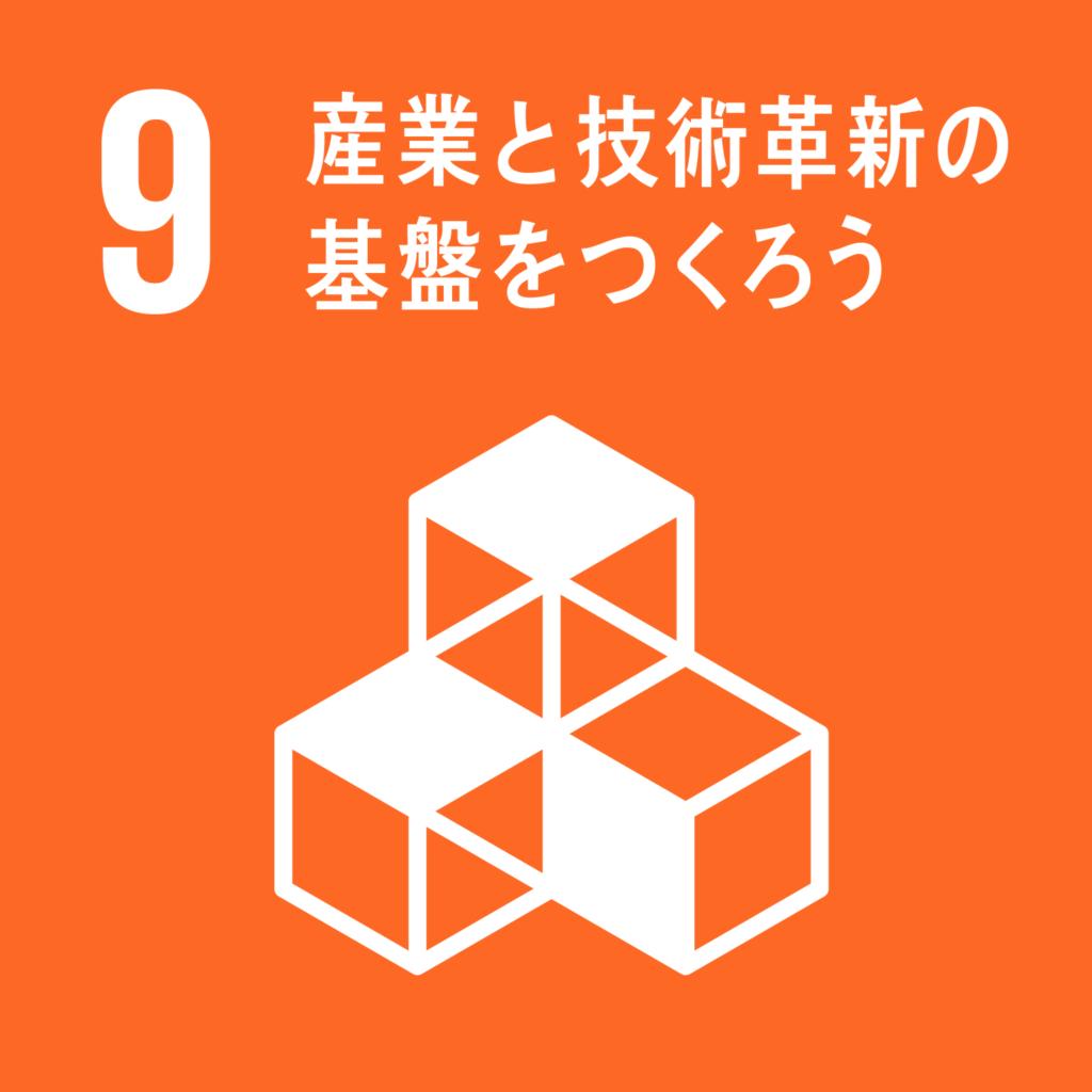 SDGs(持続可能な開発目標) ゴール9   産業と技術革新の基盤をつくろう(ゴール・ターゲット・インディケーター )