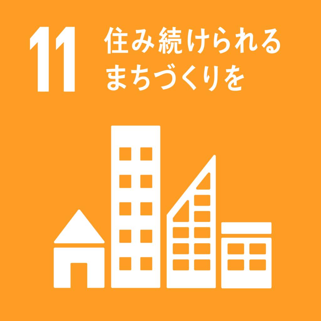 SDGs(持続可能な開発目標) ゴール11 住み続けられるまちづくりを(ゴール・ターゲット・インディケーター )
