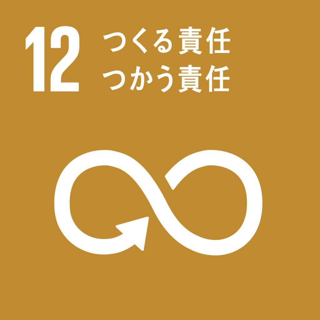 SDGs(持続可能な開発目標) ゴール12 つくる責任 つかう責任(ゴール・ターゲット・インディケーター )