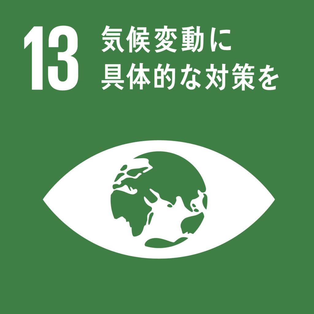 SDGs(持続可能な開発目標) ゴール13 気候変動に具体的な対策を (ゴール・ターゲット・インディケーター )