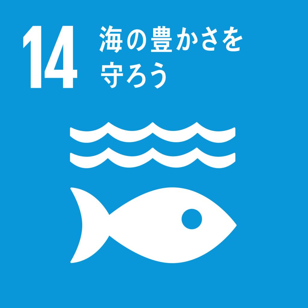 SDGs(持続可能な開発目標) ゴール14 海の豊かさを守ろう(ゴール・ターゲット・インディケーター )