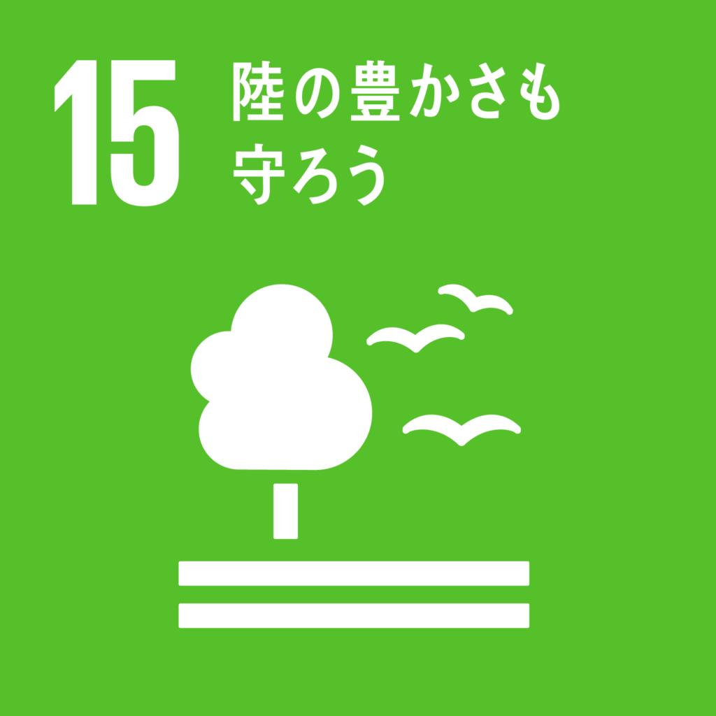 SDGs(持続可能な開発目標) ゴール15 陸の豊かさも守ろう(ゴール・ターゲット・インディケーター )