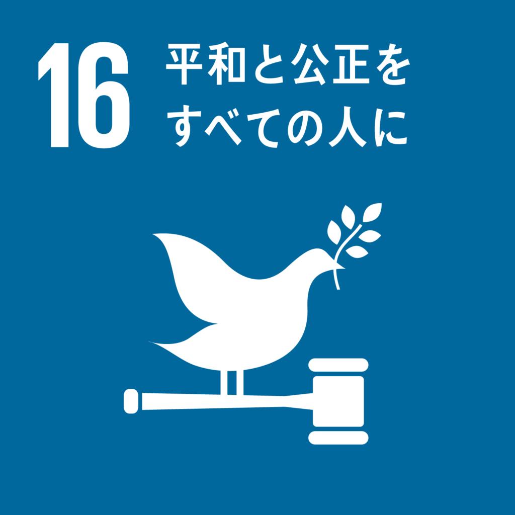 SDGs(持続可能な開発目標) ゴール16 平和と公正をすべての人に(ゴール・ターゲット・インディケーター )