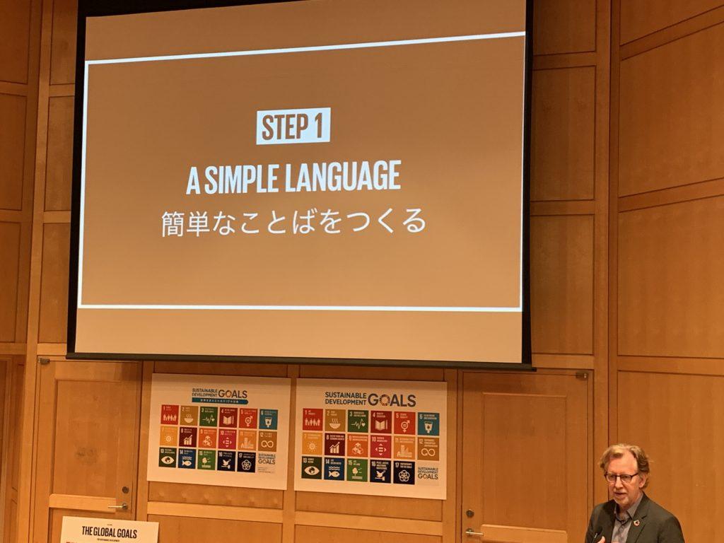 SDGsのロゴデザインやコミュニケーション設計を手がけたヤーコブ・トロールベックさんのプレゼンテーション2
