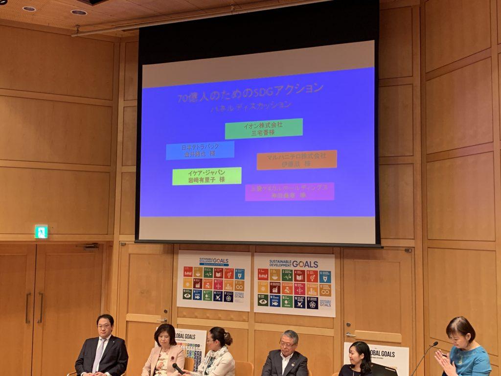 SDGsのディスカッション