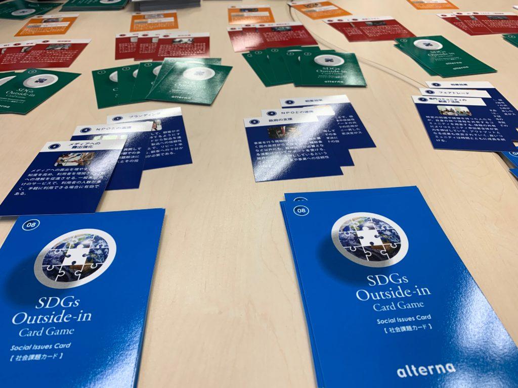 SDGs アウトサイドインカードゲーム